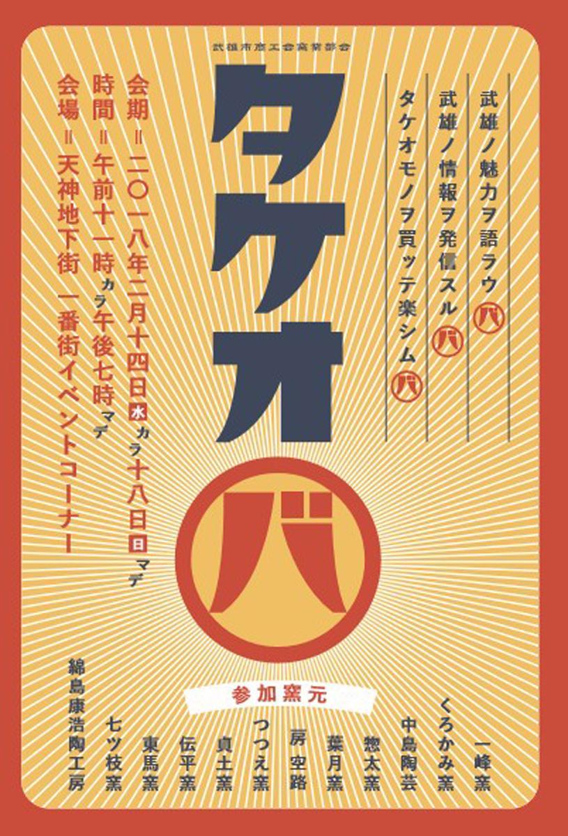 天神地下街で佐賀県武雄市の窯元が出展するイベント「タケオバ」が開催