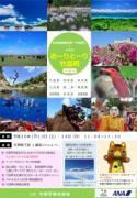 天神地下街で沖縄・竹富町の観光イベント 三線ライブも