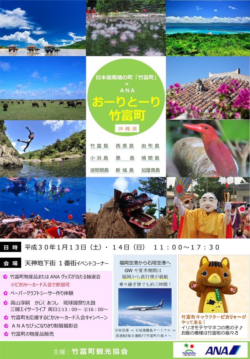 天神地下街でイベント「おーりとーり竹富町」が開催