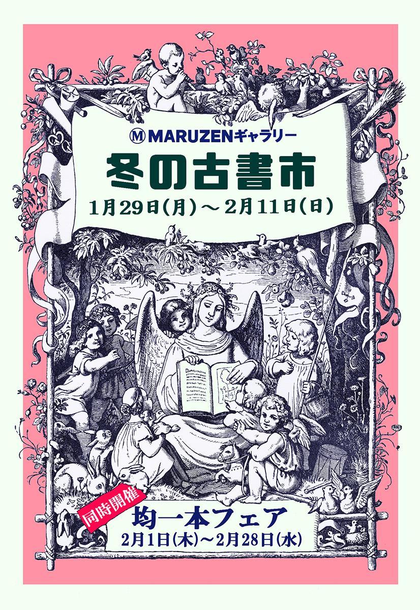 ジュンク堂書店福岡店で「冬の古書市」が開催