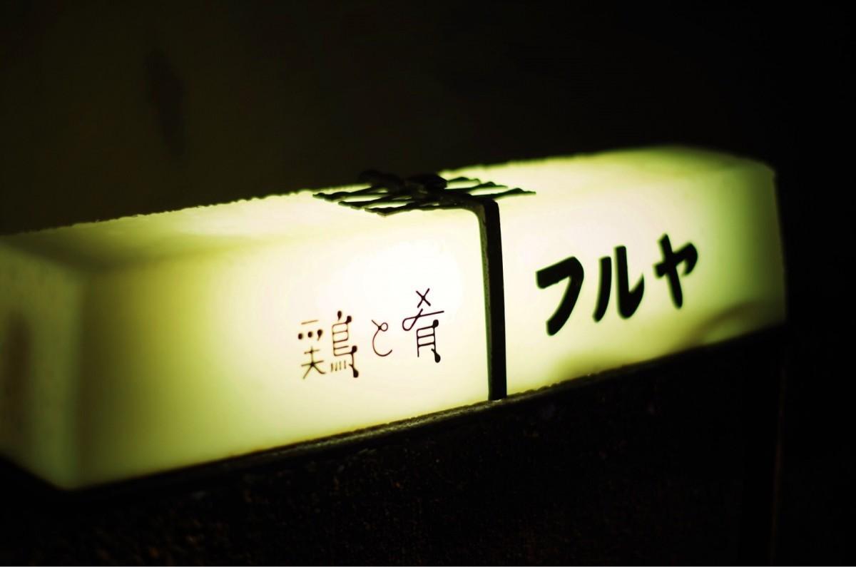 福岡・平尾に鶏と魚の店「フルヤ」 兵庫産「高坂地鶏」メニュー提供