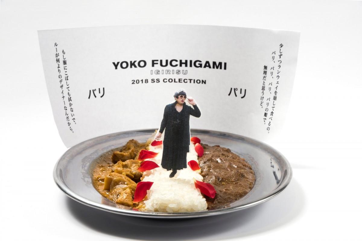 トータル・ファッション・アドバイザー「YOKO FUCHIGAMI」の「YOKO FUCHIGAMI ランウェイカレー 2018SS」
