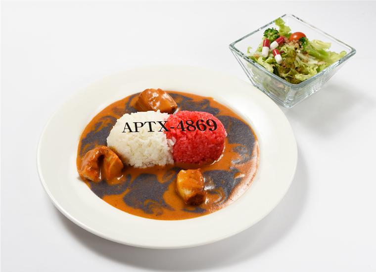 APTX4869カレー(アポトキシンカレー)©青山剛昌/小学館・読売テレビ・TMS 1996