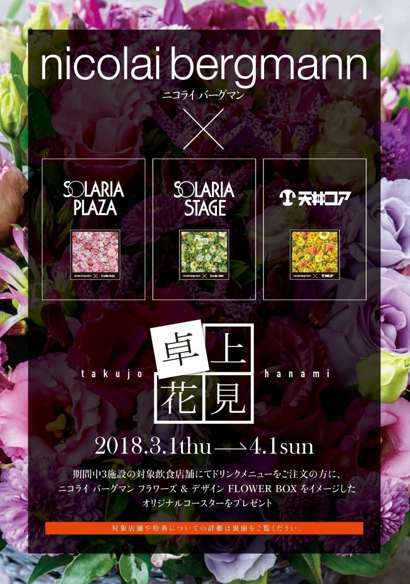 ソラリアプラザ、ソラリアステージ、天神コアにある対象店舗で「卓上花見」が開催されている