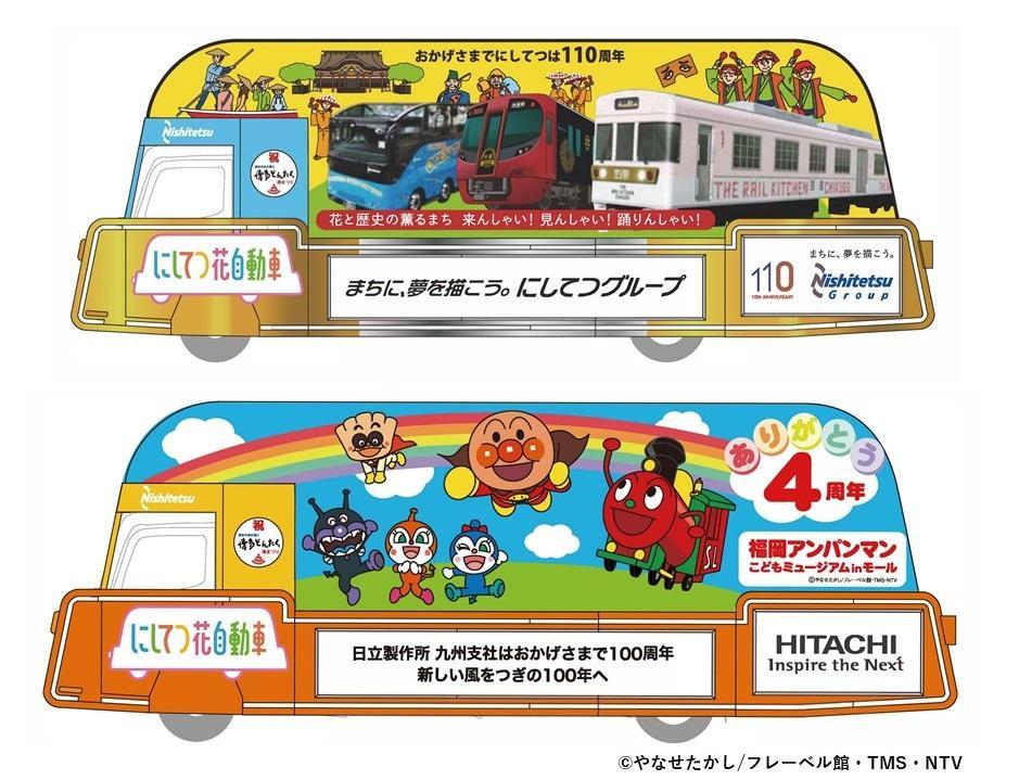 花自動車「西鉄グループ110周年」(上)と「福岡アンパンマンこどもミュージアム」
