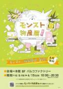 福岡パルコで「モンスト物産展 春の市」 グッズや体験エリアも