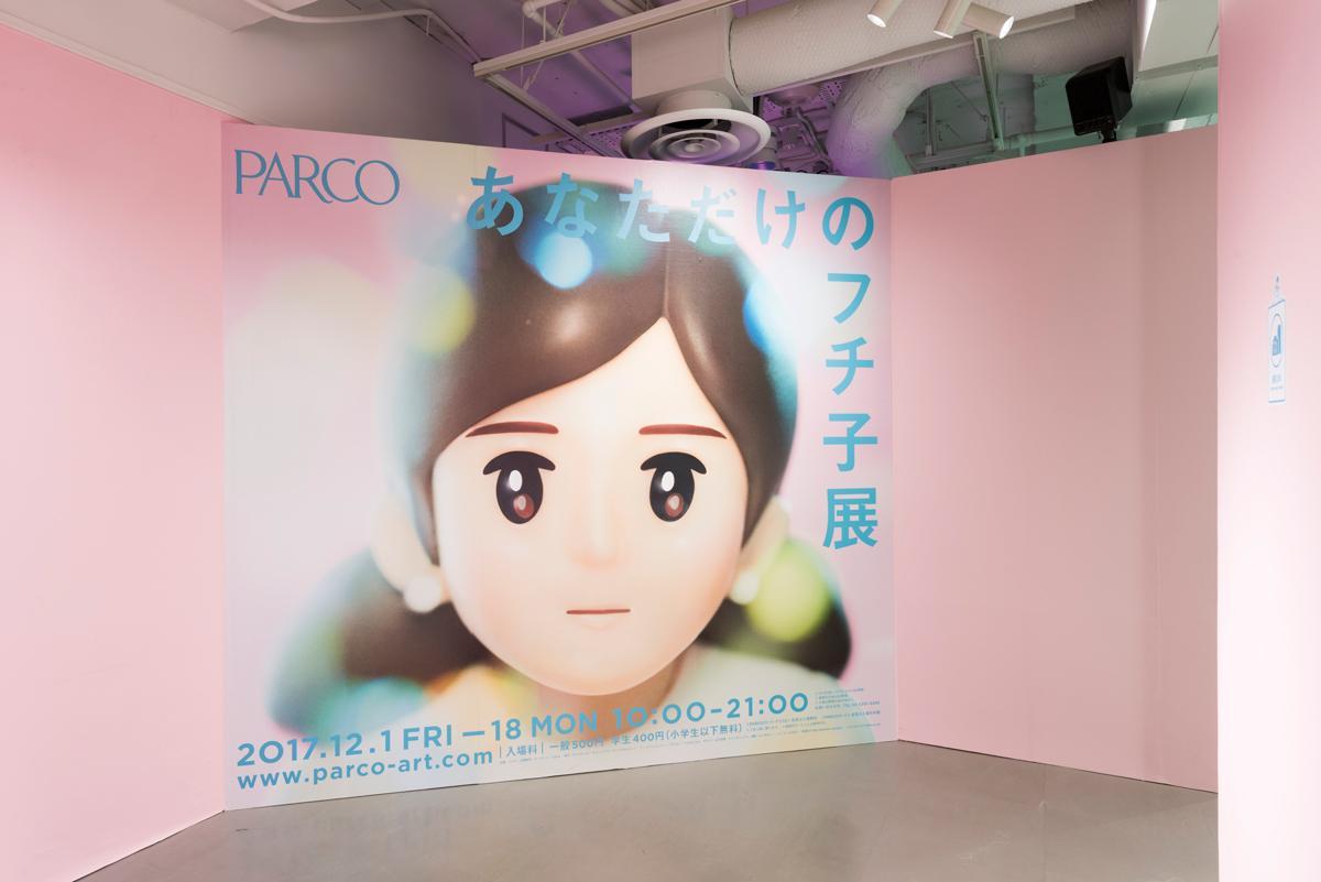 「あなただけのフチ子展 in 福岡パルコ」©タナカカツキ / KITAN CLUB