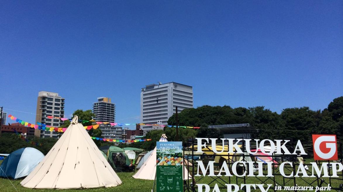 舞鶴公園で「FUKUOKA MACHI CAMP PARTY2018」が開催(写真は過去開催の様子)