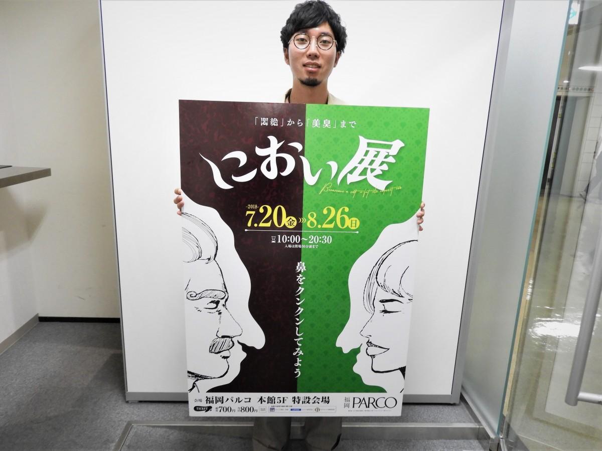 福岡パルコで「におい展」