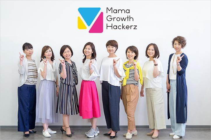 デジタルハリウッドSTUDIO福岡で「ママ向け在宅フリーランスWebデザイナー養成講座グロースハッカーPLUS」が開講