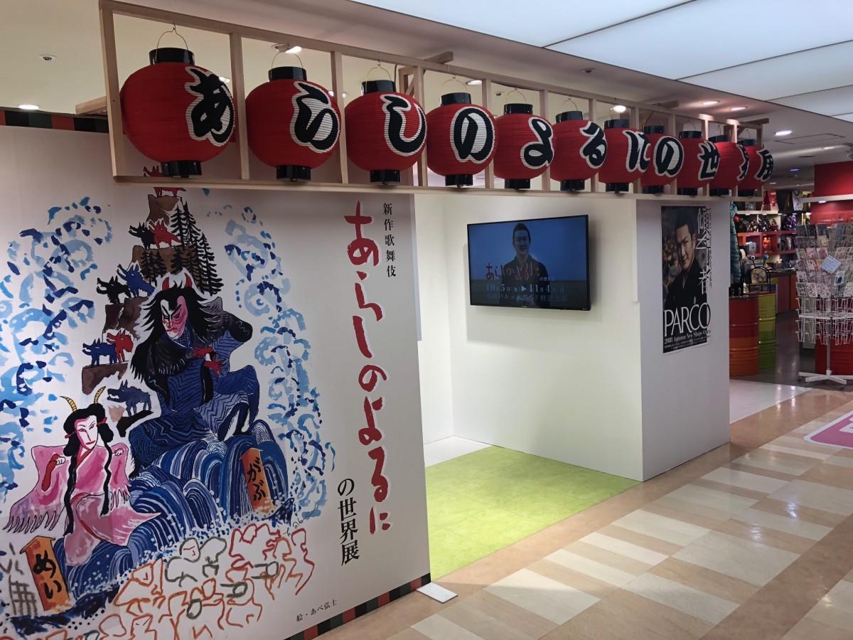 福岡パルコで「新作歌舞伎 あらしのよるにの世界展」