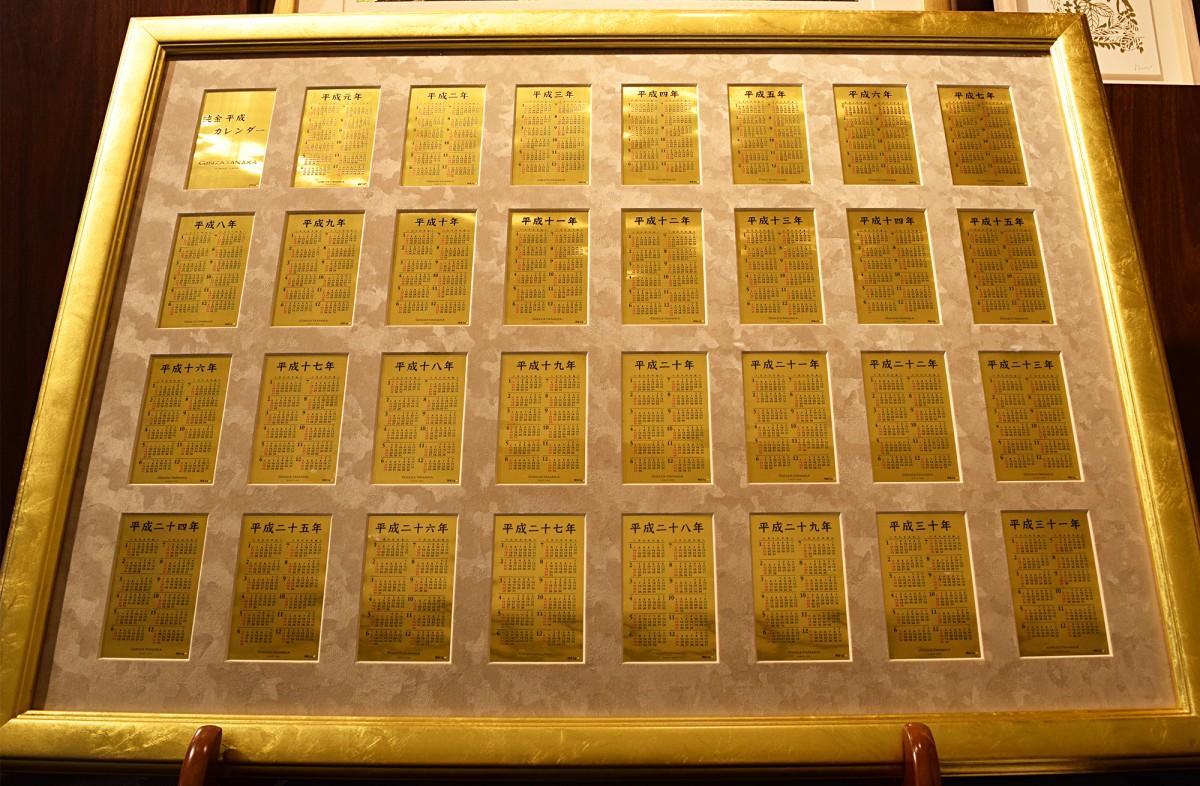 「純金平成ビッグカレンダー」