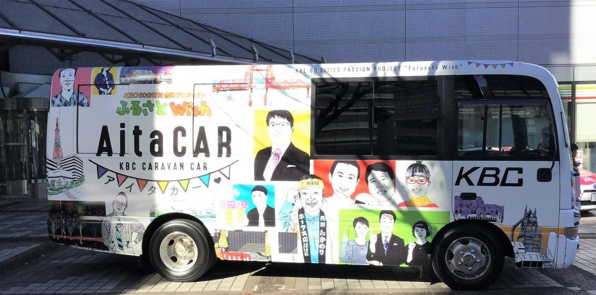キャラバンカー「AitaCAR」