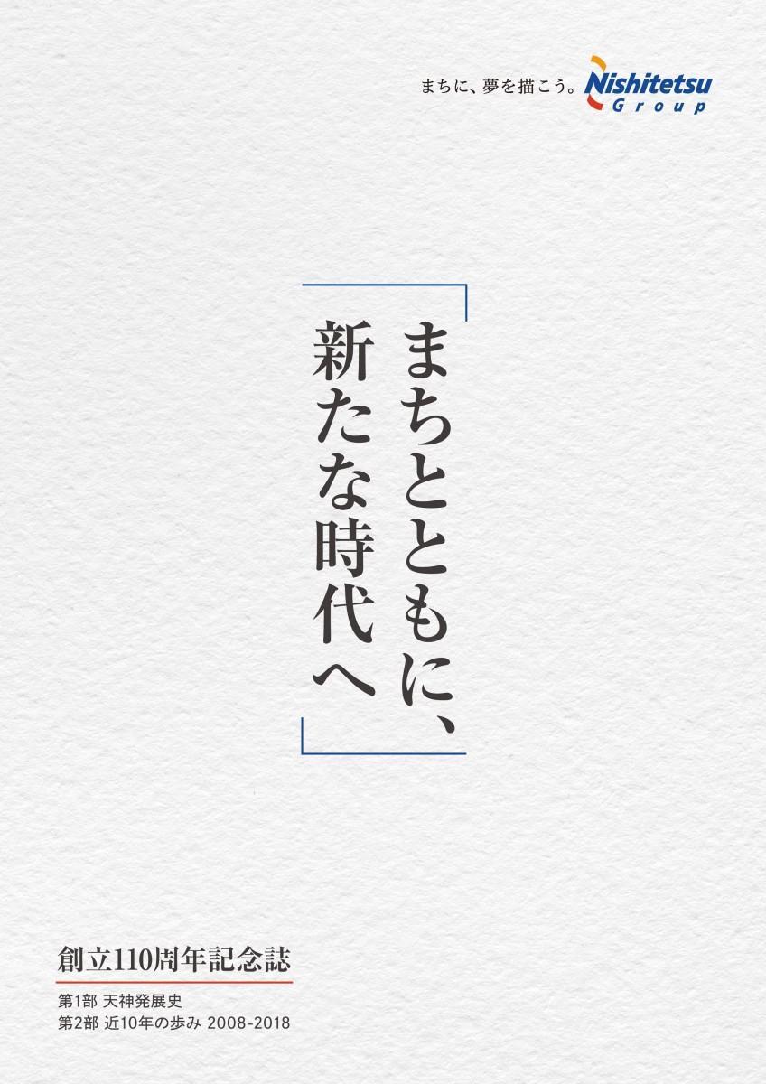 西日本鉄道創立110周年記念誌の表紙