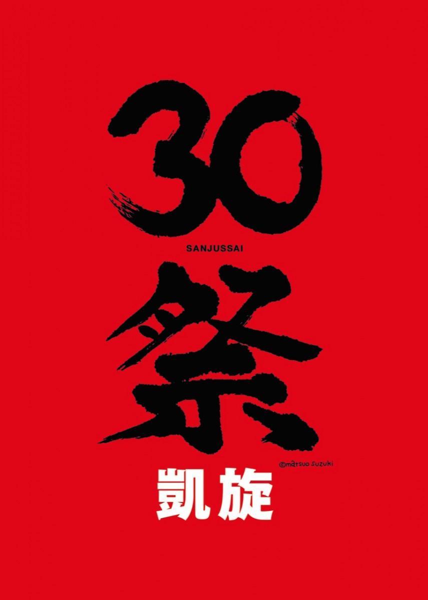 「30祭(SANJUSSAI)凱旋」メインビジュアル