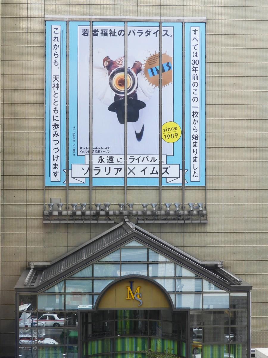 イムズ壁面の懸垂幕