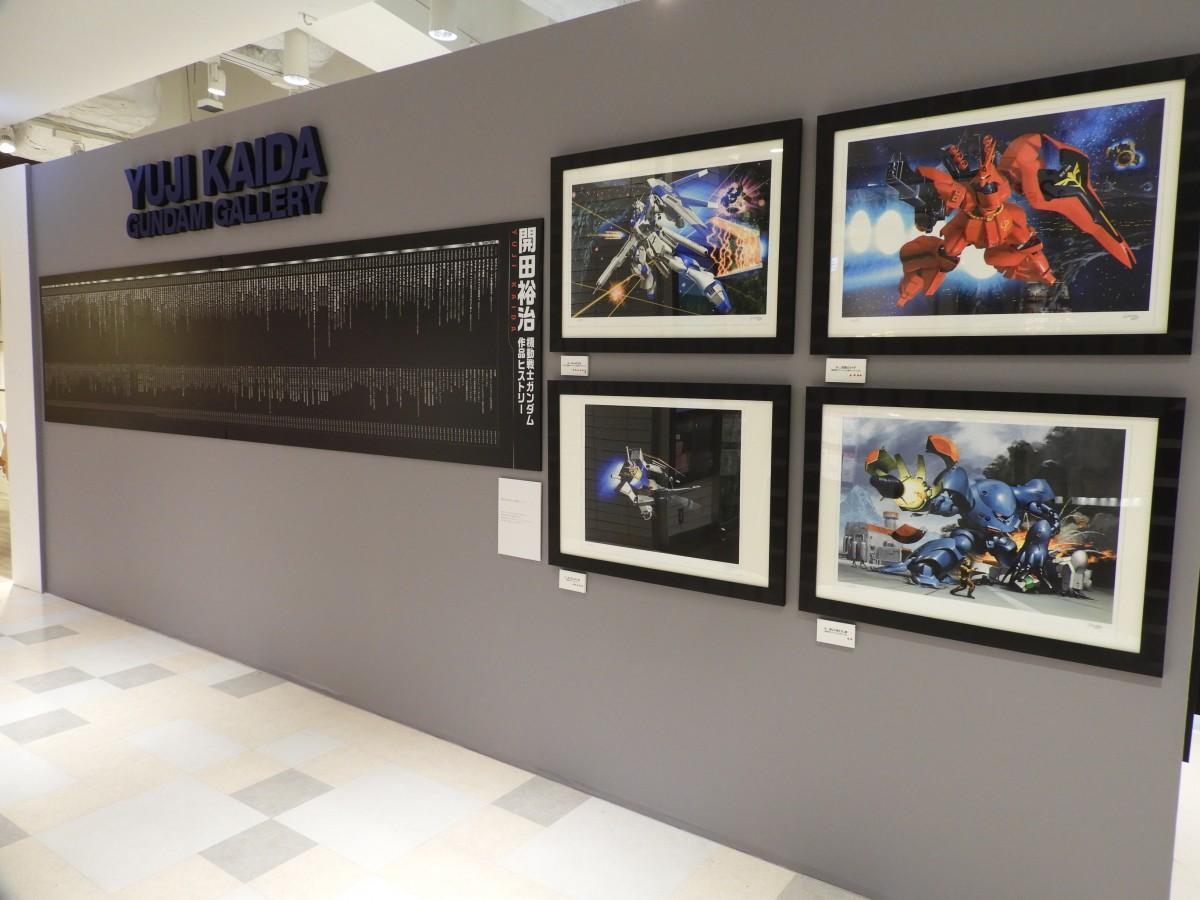 展示会「開田裕治の機動戦士ガンダムギャラリー」外観