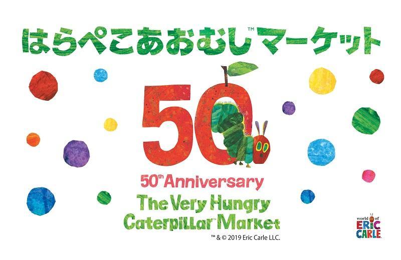 「はらぺこあおむしマーケット50th Anniversary Shop」