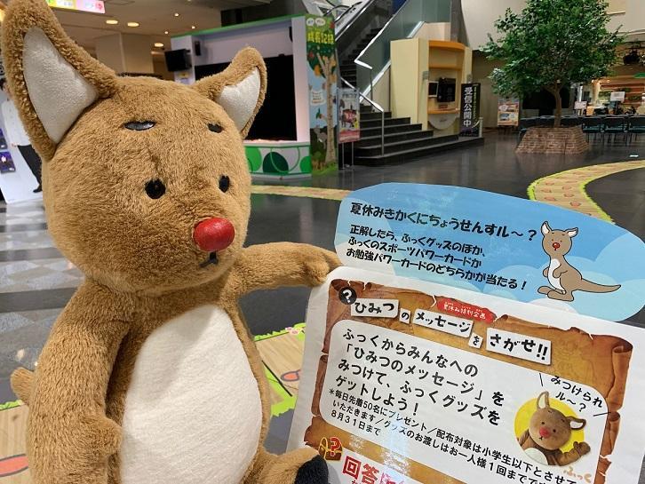 NHK福岡放送局のマスコットキャラクター「ふっく」