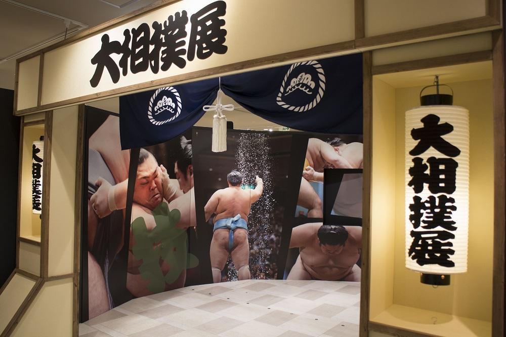 大相撲展開催