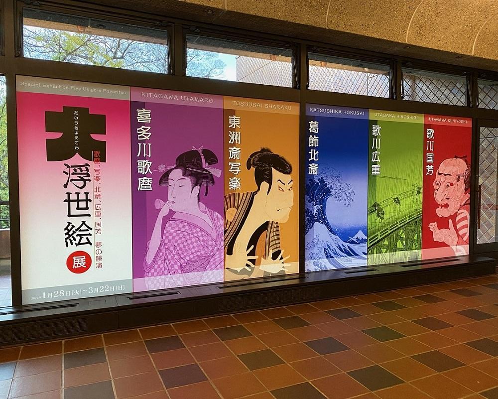 福岡市美術館で「大浮世絵展」開催