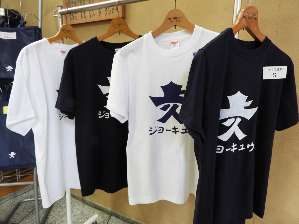 「ジョーキュウ」オリジナルTシャツ、白と紺の2色展開