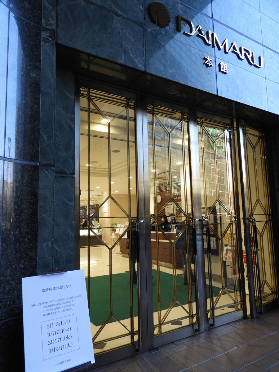 大丸福岡天神店の各入口には、「臨時休業のお知らせ」が掲示されている