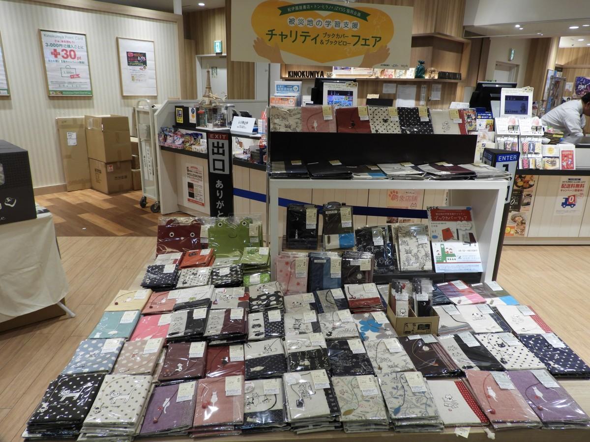イムズの紀伊國屋書店で、布のブックカバーが並ぶフェアコーナー