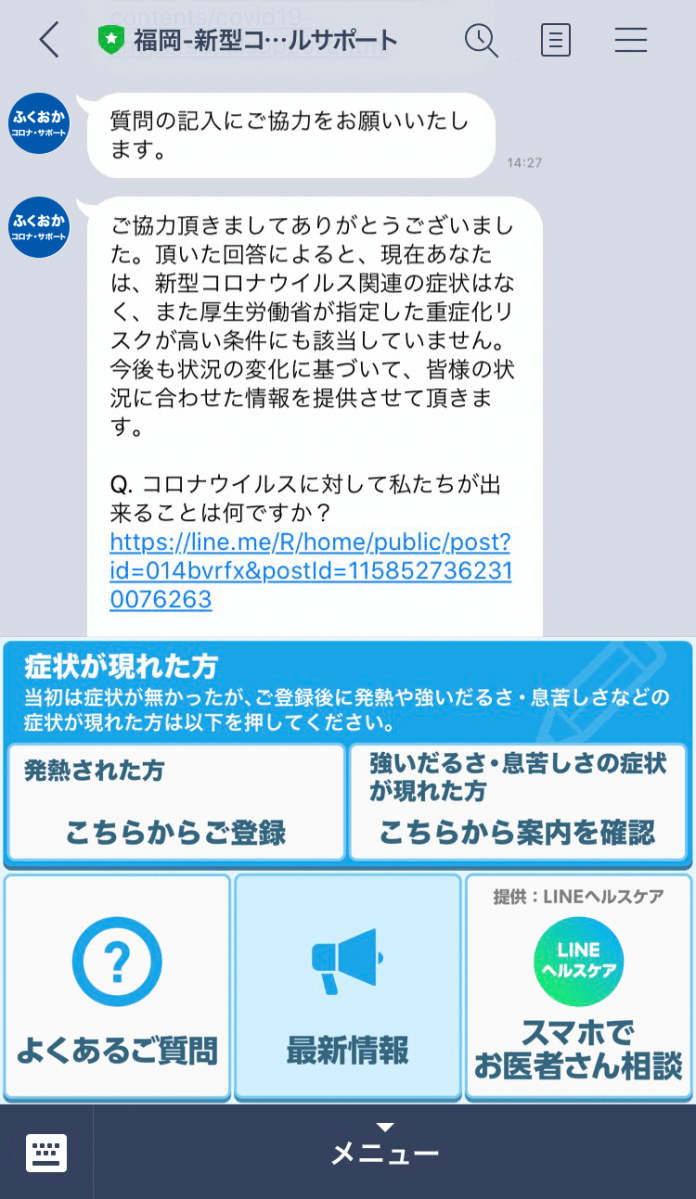 「福岡‐新型コロナ対策パーソナルサポート」LINE画面イメージ(提供:福岡市)