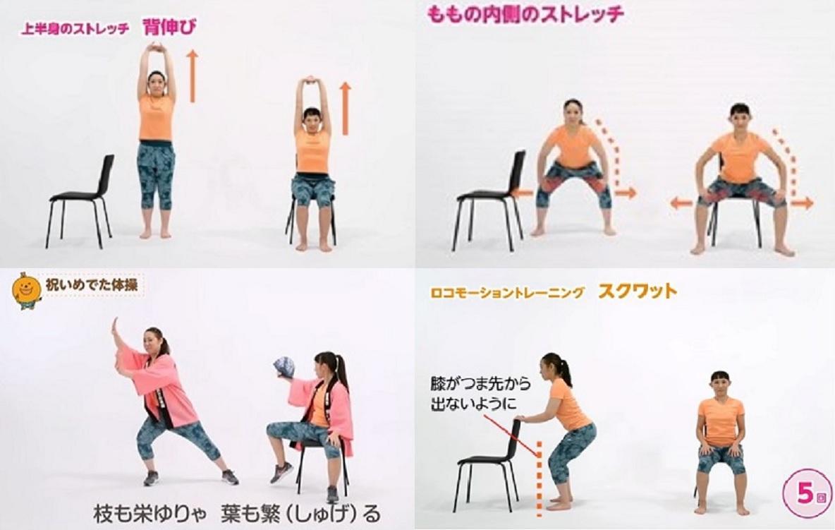 「よかトレ体操」動画のサムネイル画像