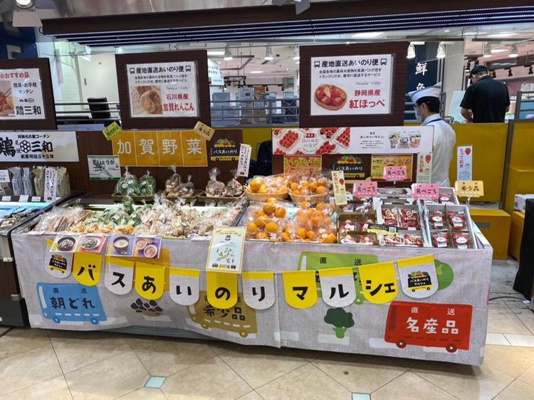 東京で開催した「バスあいのりマルシェ」の様子