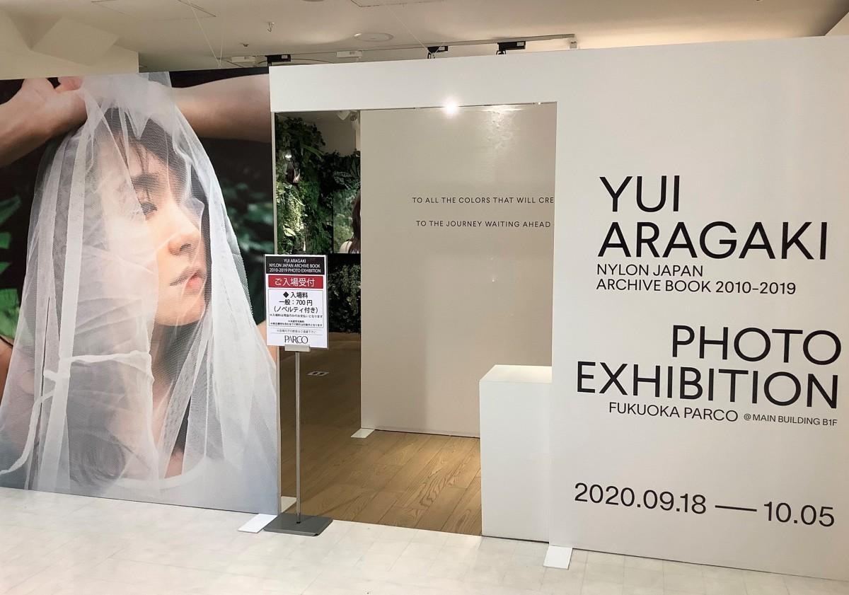 新垣結衣さん写真展「YUI ARAGAKI NYLON JAPAN ARCHIVE BOOK 2010-2019 PHOTO EXHIBITION」外観の様子