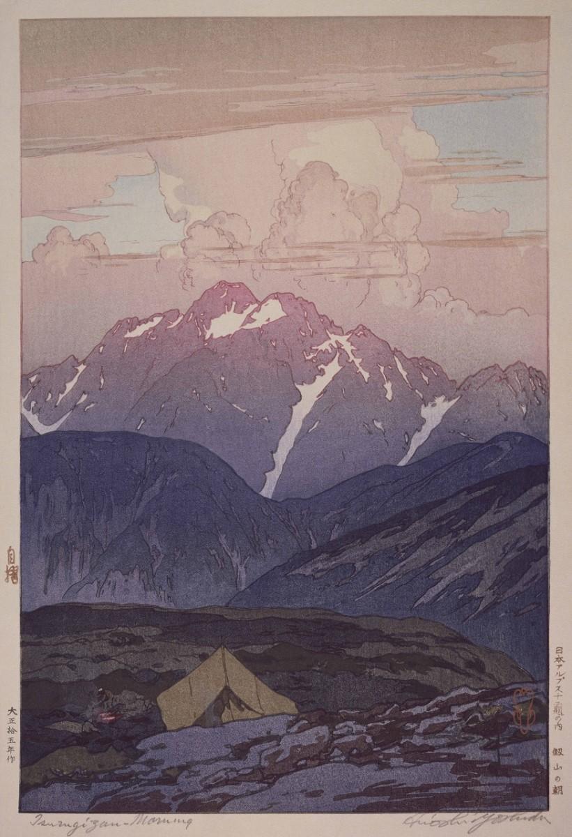 吉田博「劔山の朝」