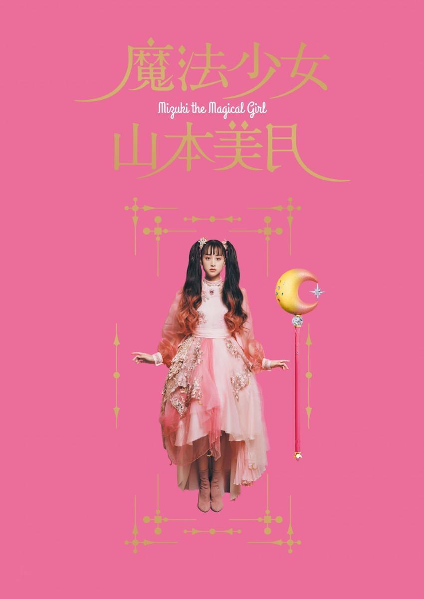 「魔法少女 山本美月」メインビジュアル©2020 INCENT Co.Ltd. TAC PUBLISHING Group