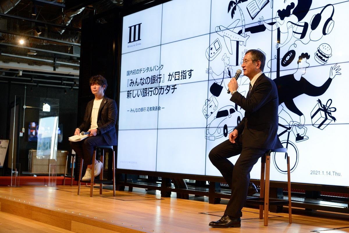 記者発表の様子(みんなの銀行 取締役頭取・横田浩二さん(手前)、取締役副頭取・永吉健一さん)