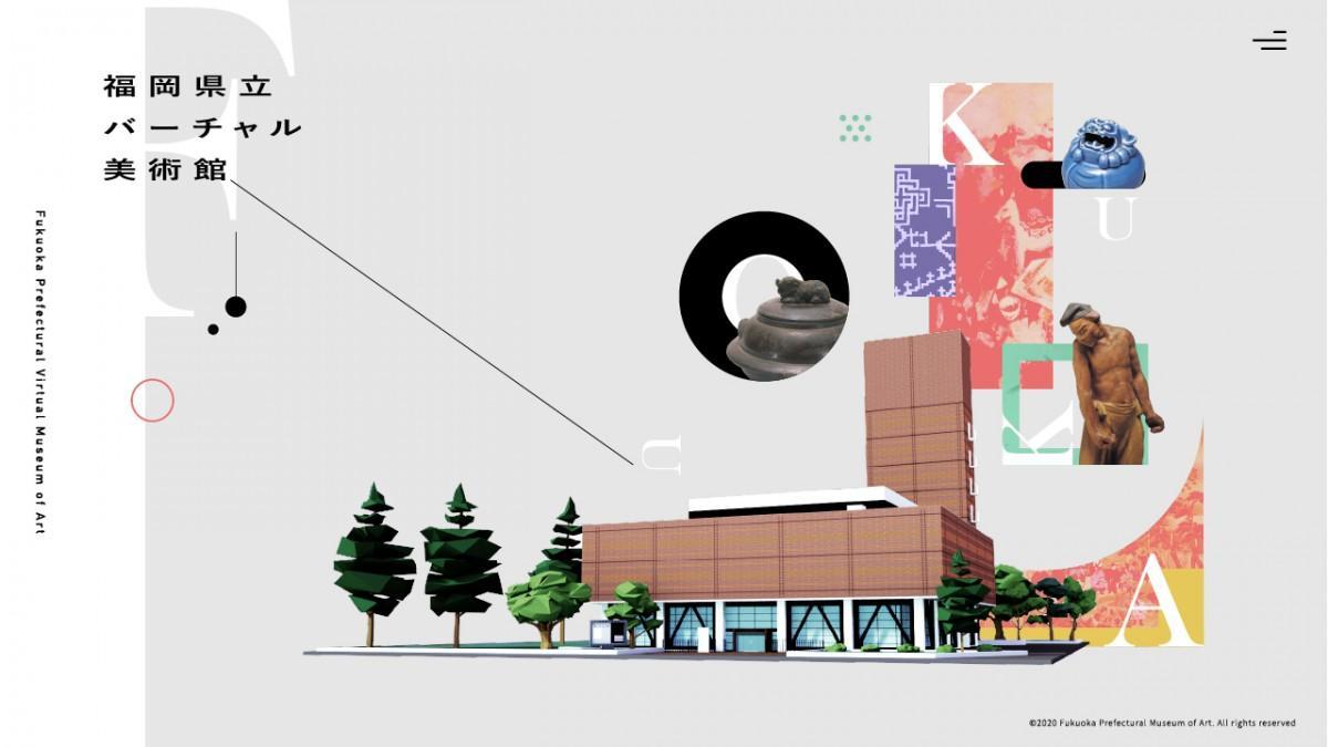 「福岡県立バーチャル美術館」トップ画面(イメージ)