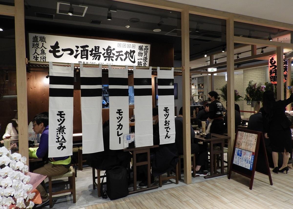 「モツ酒場楽天地 KITTE博多店」店舗外観