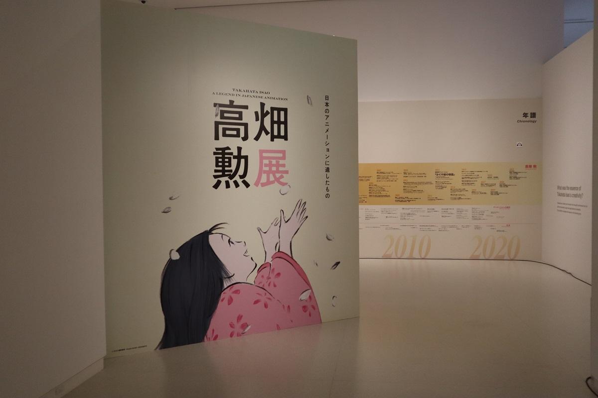 福岡市美術館で「高畑勲展」開催