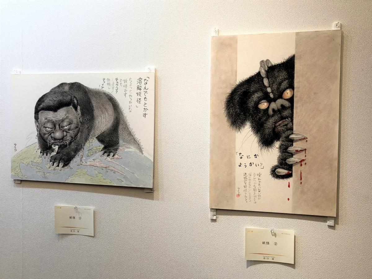 谷口富さんの作品「妖怪①」「妖怪②」