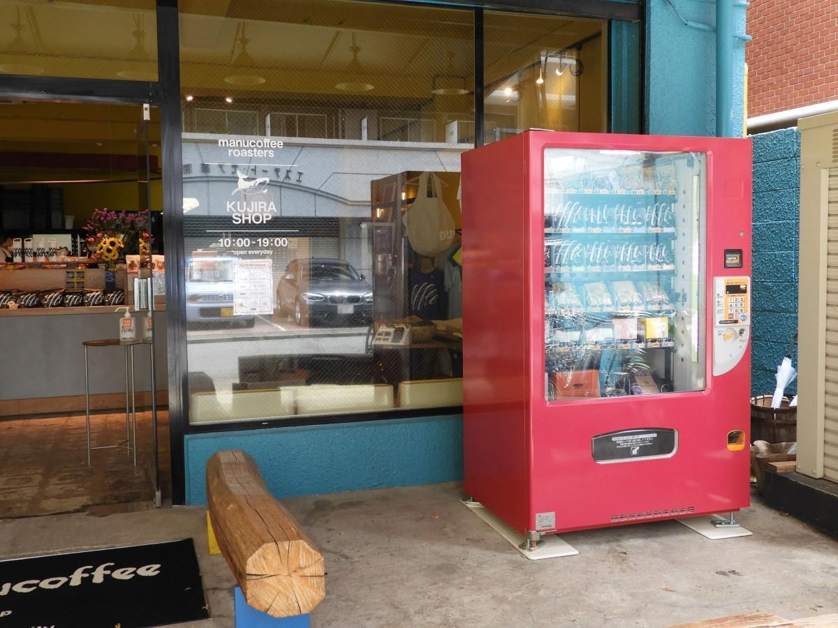 「manucoffee roasters クジラ店」前に設置したコーヒー豆自動販売機