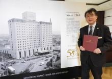 西鉄グランドホテルの開業50周年記念誌が発刊 半世紀の歩みを一冊に