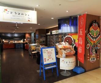 福岡パルコで「五島マルシェ」 五島の特産品など100種類販売、期間限定で