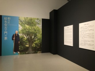 福岡市美術館で「没後50年 電力王・松永安左エ門の茶」 茶道について語る音声も