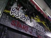 徳島に山口敏太郎さんプロデュースのお化け屋敷-ゾンビが商店街を徘徊