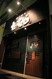 徳島・一番町に「炭火焼肉たむら」 -徳島店限定「ヘルシー徳井飯」も
