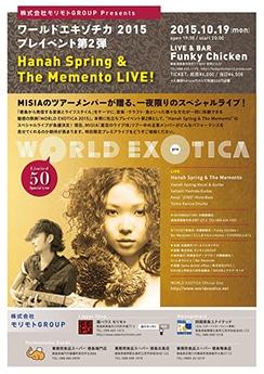徳島・栄町で「ワールドエキゾチカ」 Hanah Spring & The Memento招きプレイベント