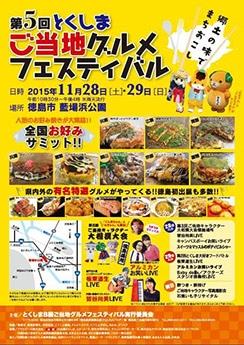 徳島で「ご当地グルメフェスティバル」 お好みサミット、「もちドル」出演も