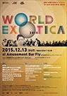 徳島で音楽フェス「ワールドエキゾチカ2015」 上勝ビール販売も