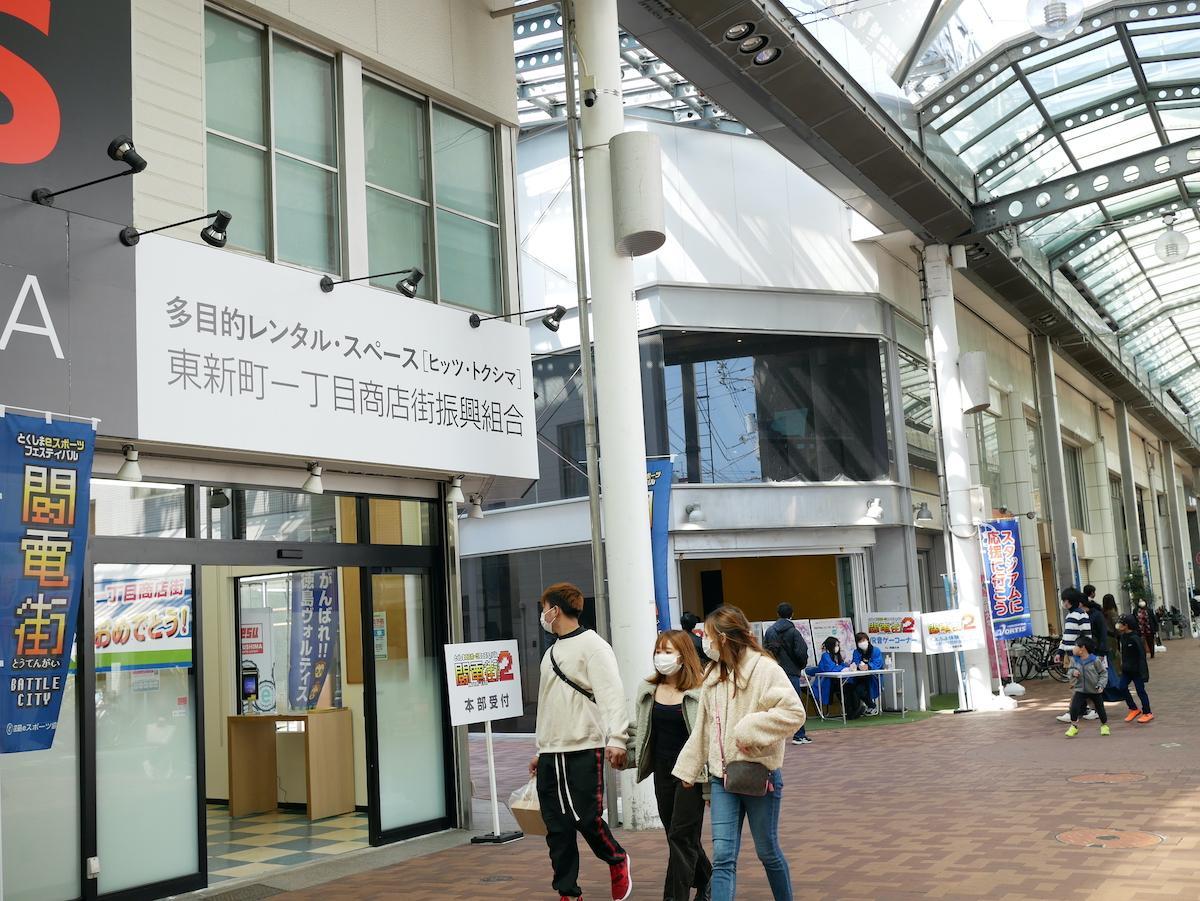 徳島・東新町商店街でeスポーツイベント「闘電街2」