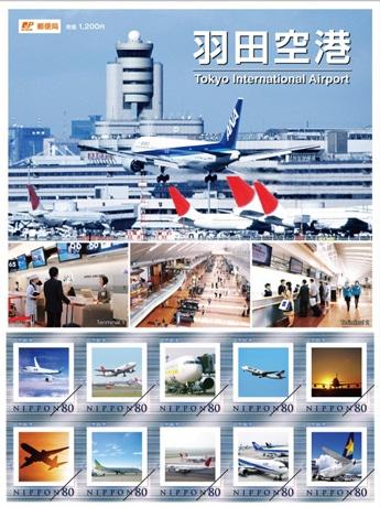 オリジナルフレーム切手「羽田空港」 提供:郵便局